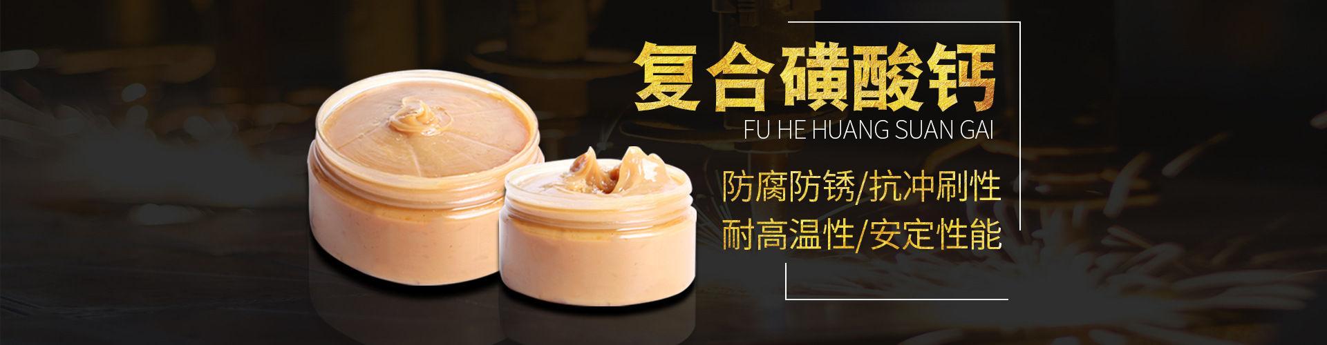 fuhe磺酸钙