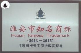 2013年-2016年淮anshibanfayou尚run滑品pai荣誉证书