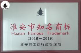 2016年-2019年淮anshibanfayou尚run滑品pai荣誉证书
